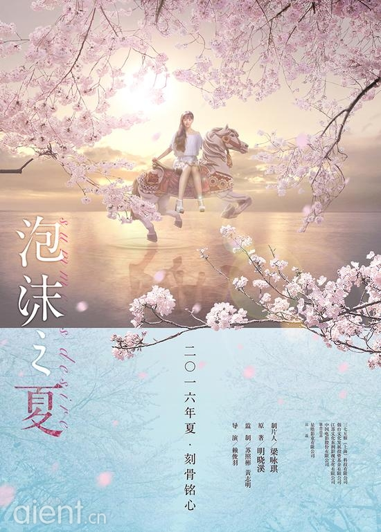 """《泡沫之夏》曝光""""梦幻之樱""""先导海报"""