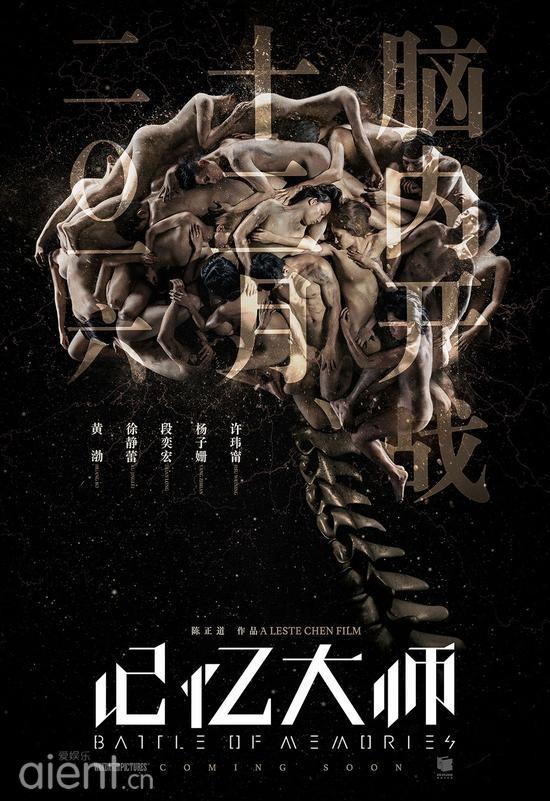《记忆大师》杀青曝先导海报 定档12月